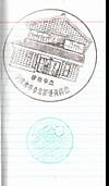 190127stampfuruichic