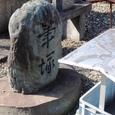 十念寺境内の筆塚