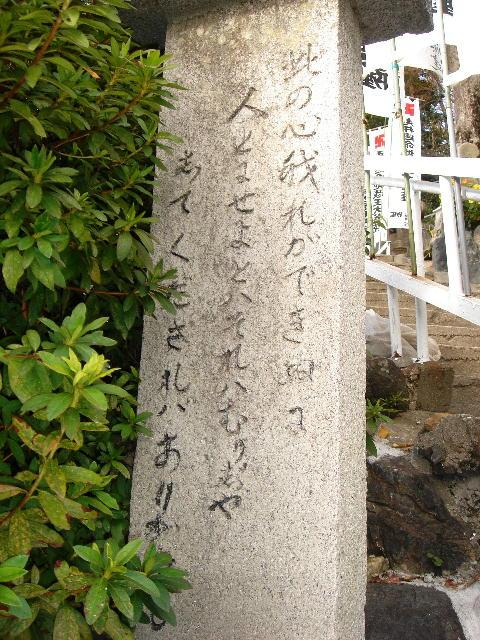 庚申塔の碑文