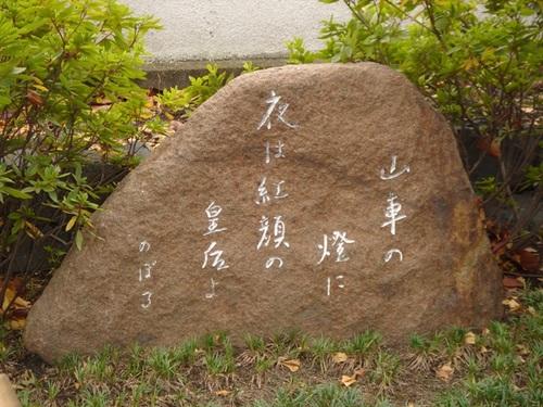 二川のぼる句碑