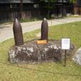 日露戦争戦勝記念の砲弾