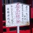 """七福神堂の""""かいだんめぐり"""""""