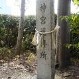 増田神社の神宮遙拝所
