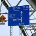 伊勢大橋・中堤交差点の案内図