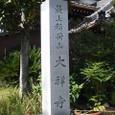 大正寺石碑