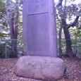 昭和天皇行幸記念碑