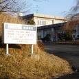 国立病院機構榊原病院