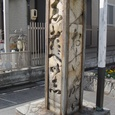 春日神社前の志るべ石(その1)