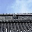 照源寺本堂屋根の松平家家紋