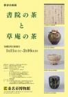 20200117kuwanacitymuseum