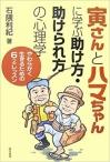 Ishikuma