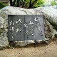 九華公園内の歌碑