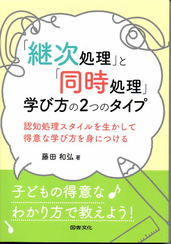 継次処理」と「同時処理」 学び方の2つのタイプ……藤田和弘先生の近著 ...